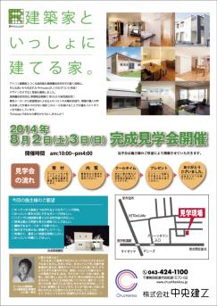C_A4-flyer201407_0708_copy