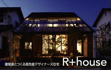 banner_rhouse