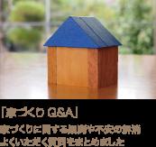 「家づくりQ&A」 家づくりに関する疑問や不安の解消 よくいただく質問をまとめました