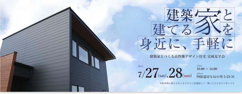 top_slide_1907kengakukai_top_slide_960x363